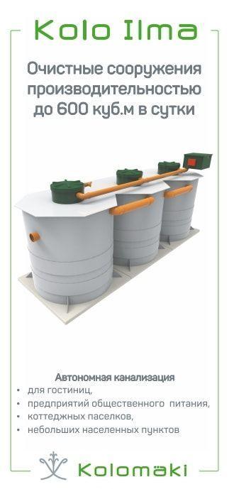 коло илма - канализация для дачного поселка коло веси купить от производителяи установить